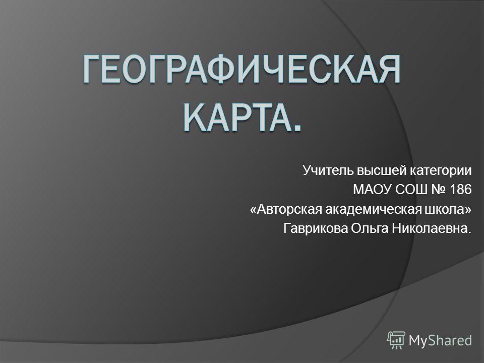 Учитель высшей категории МАОУ СОШ 186 «Авторская академическая школа» Гаврикова Ольга Николаевна.