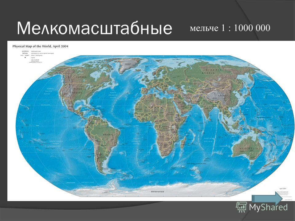 Мелкомасштабные мельче 1 : 1000 000