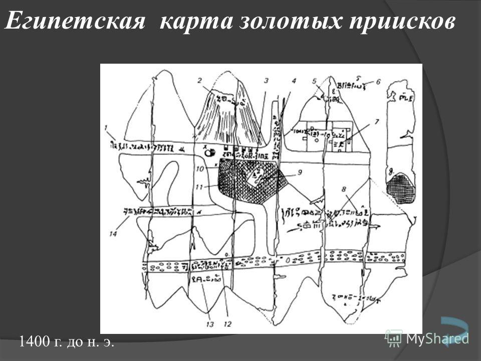 1400 г. до н. э. Египетская карта золотых приисков