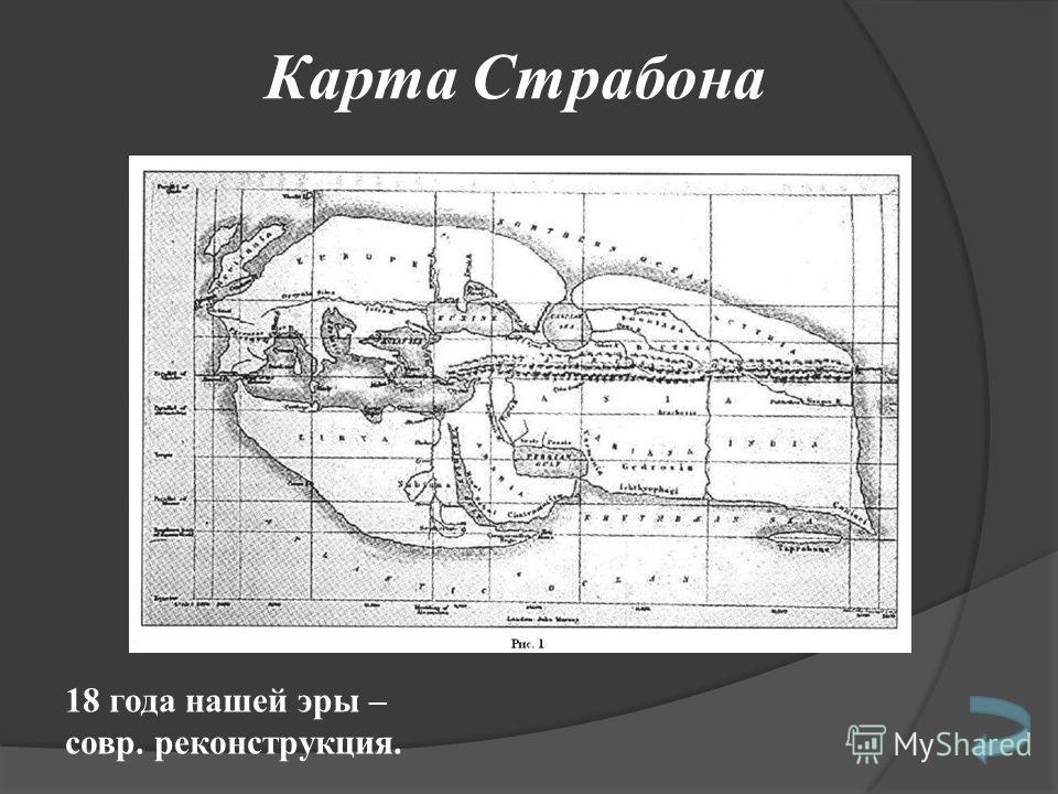 Карта Страбона 18 года нашей эры – совр. реконструкция.
