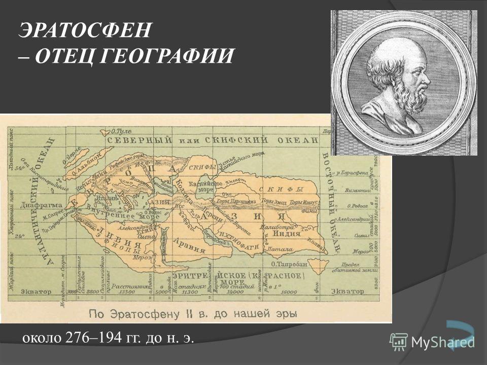 около 276–194 гг. до н. э. ЭРАТОСФЕН – ОТЕЦ ГЕОГРАФИИ