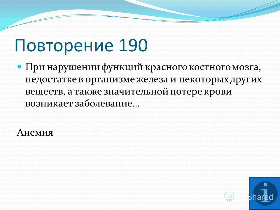 Повторение 180 Первую вакцину изобрел английский ученый Эдуард Дженнер. Он использовал для вакцинации жидкость из пузырьков, образованных оспой на животном. На каком? Корова