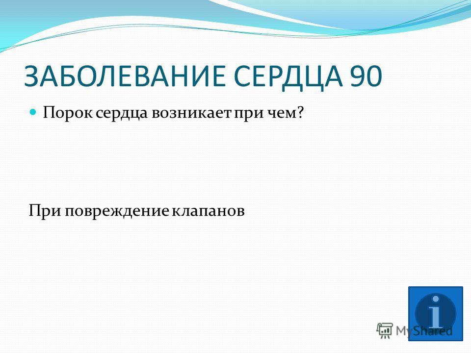 ЗАБОЛЕВАНИЕ СЕРДЦА 80 Какие виды кровотечения бывают? Капиллярное, венозное, артериальное