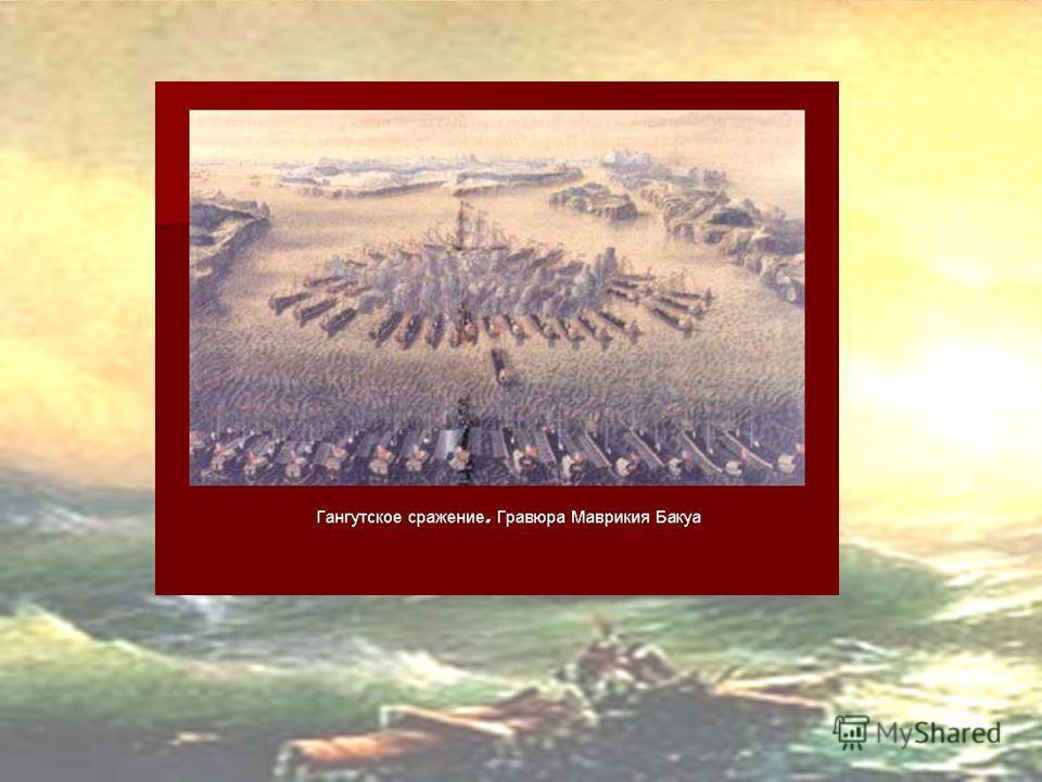 1714 год- победа РОССИЙСКОГО флота у мыса Гангут в Балтийском море!