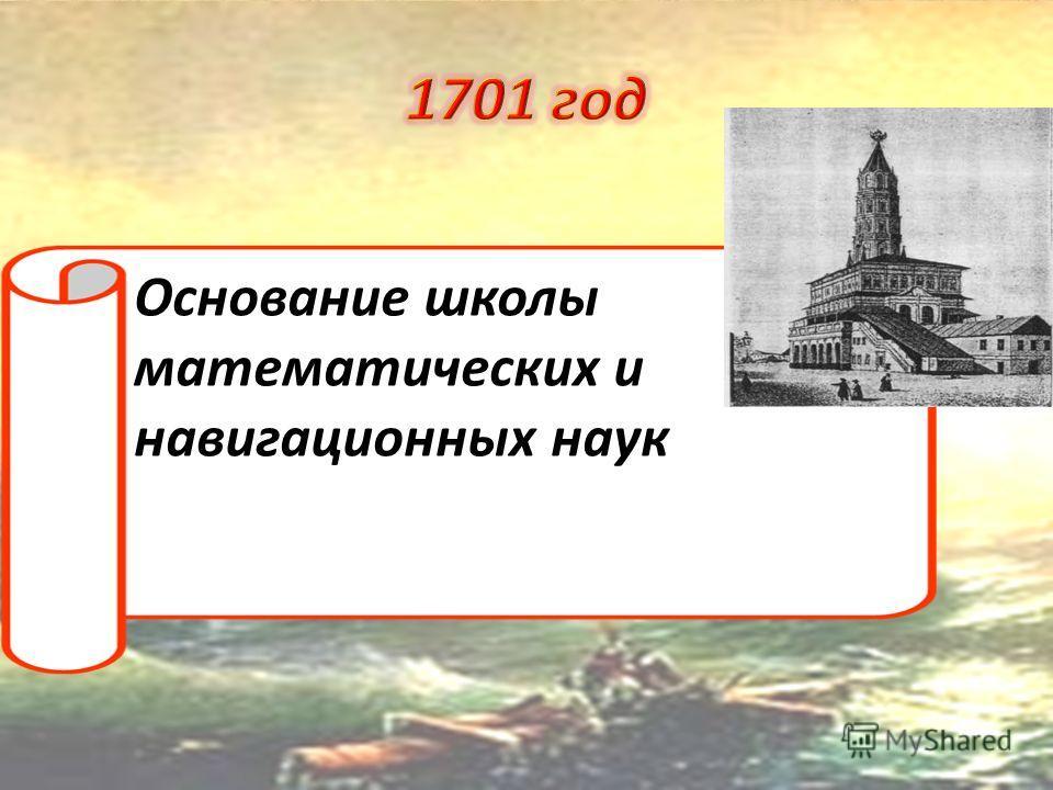 1702 год- открыт первый в России театр- играли иноземные актёры. Здание было построено на Красной площади и вмещало более 100 зрителей.