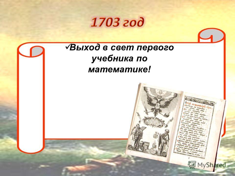 Основание Санкт-Петербурга как столицы России на берегах Невы!