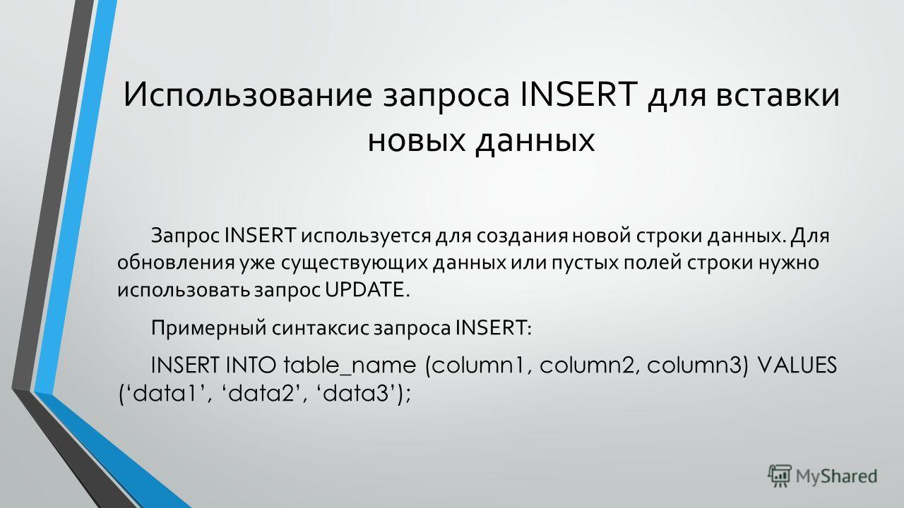 Использование запроса INSERT для вставки новых данных Запрос INSERT используется для создания новой строки данных. Для обновления уже существующих данных или пустых полей строки нужно использовать запрос UPDATE. Примерный синтаксис запроса INSERT: IN