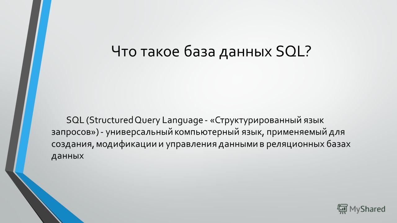 Что такое база данных SQL? SQL (Structured Query Language - «Структурированный язык запросов») - универсальный компьютерный язык, применяемый для создания, модификации и управления данными в реляционных базах данных