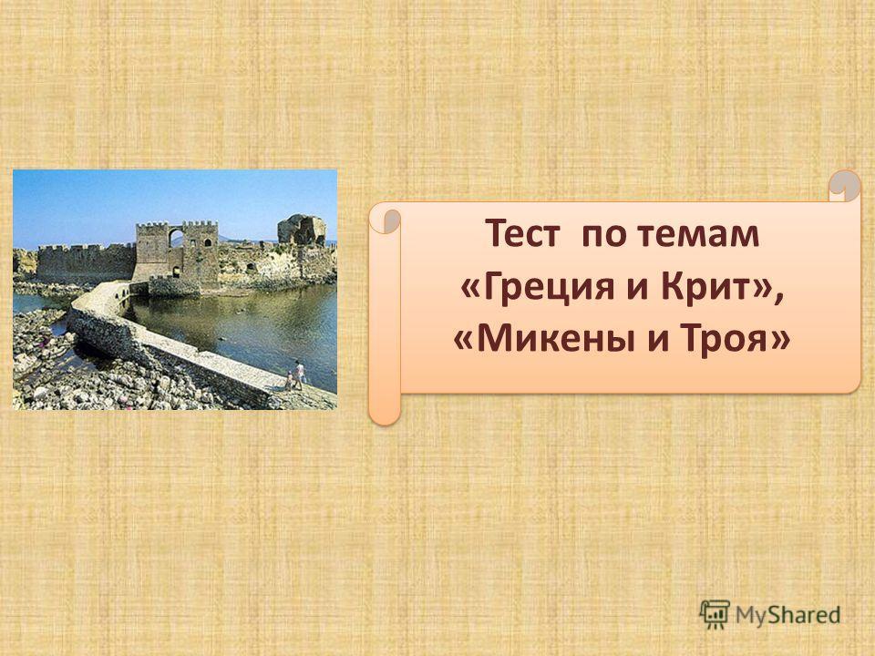 Тест по темам «Греция и Крит», «Микены и Троя»
