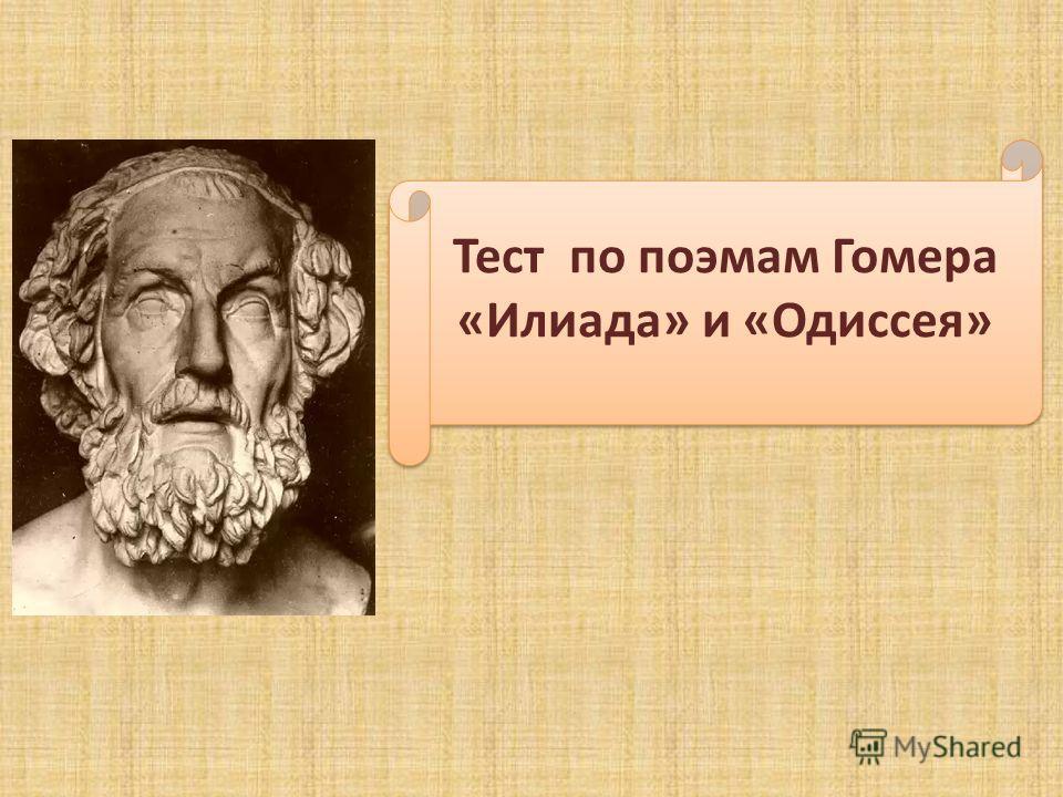 Тест по поэмам Гомера «Илиада» и «Одиссея»