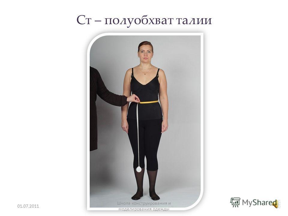 Сг 3 – полуобхват груди третий 01.07.2011 Школа конструирования и моделирования одежды