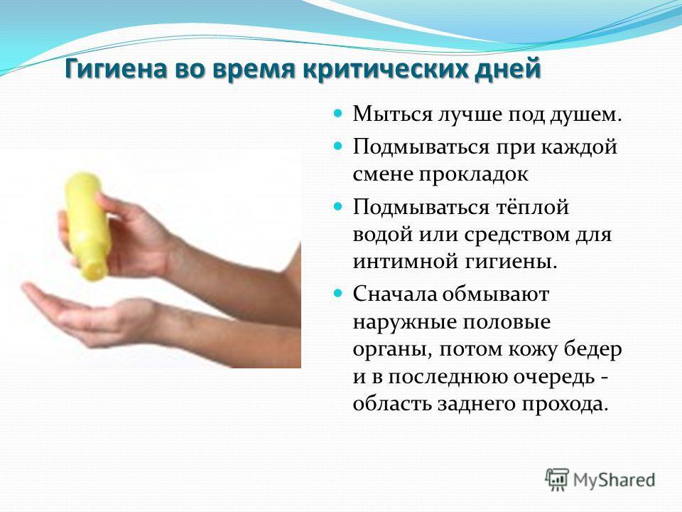 Подмываться марганцовкой при молочнице