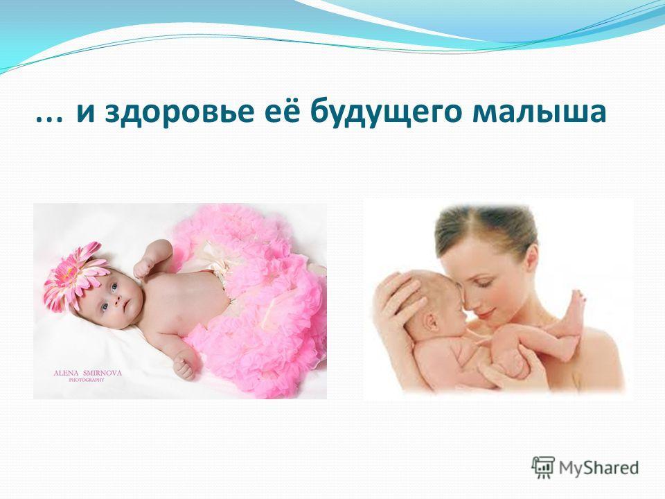 … и здоровье её будущего малыша