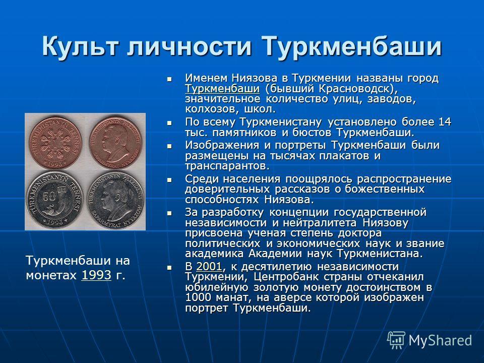 Культ личности Туркменбаши Именем Ниязова в Туркмении названы город Туркменбаши (бывший Красноводск), значительное количество улиц, заводов, колхозов, школ. Именем Ниязова в Туркмении названы город Туркменбаши (бывший Красноводск), значительное колич