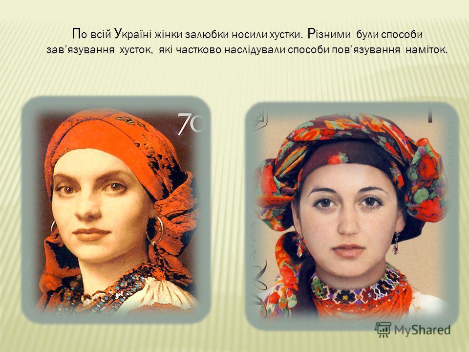 П о всій У країні жінки залюбки носили хустки. Р ізними були способи завязування хусток, які частково наслідували способи повязування наміток.