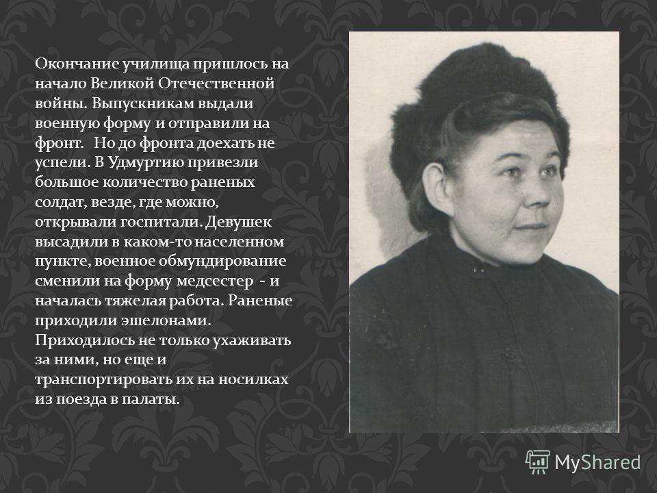 Моя прабабушка, Анна Ивановна, родилась 13 февраля 1923 года в селе Котловка Елабужского района Татарской АССР. Семья была большая, 7 детей из 9 выросли и дожили до преклонных лет. После революции семью « раскулачили », отобрали скотину, запасы проду