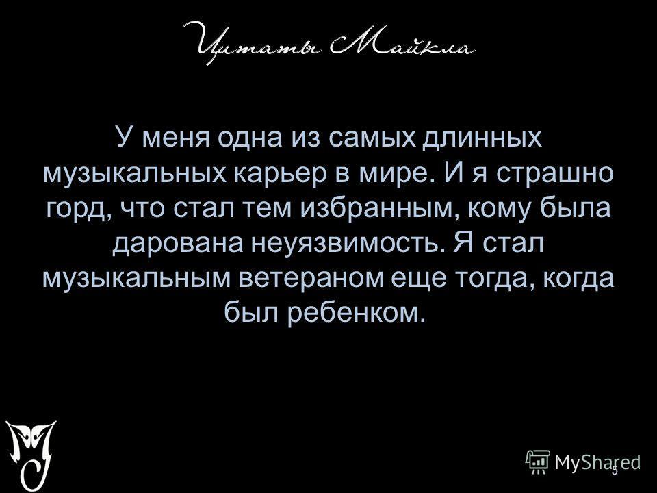 Пожалуй, самое большое влияние на меня оказал Петр Ильич Чайковский. Если вы возьмете «Щелкунчика», то увидите, что каждая мелодия там – это хит, все до единой. И я подумал: «А почему в поп-музыке не может быть такого альбома, где каждая песня – это