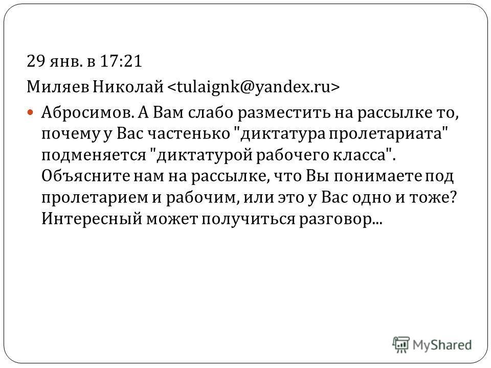 29 янв. в 17:21 Миляев Николай Абросимов. А Вам слабо разместить на рассылке то, почему у Вас частенько