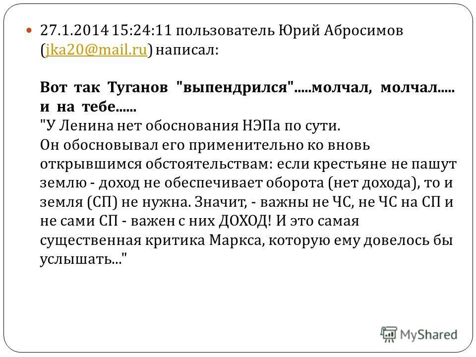 27.1.2014 15:24:11 пользователь Юрий Абросимов (jka20@mail.ru) написал : Вот так Туганов