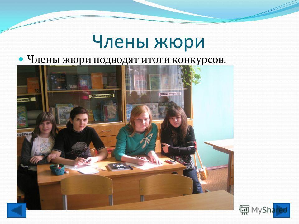 Члены жюри Члены жюри подводят итоги конкурсов.