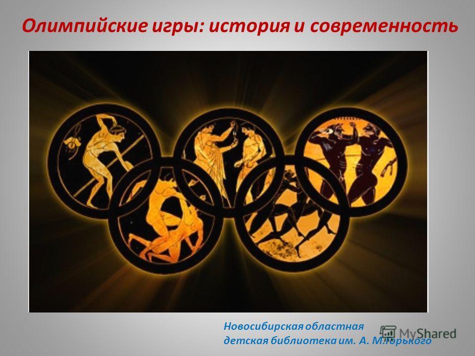 Олимпийские игры: история и современность Новосибирская областная детская библиотека им. А. М.Горького
