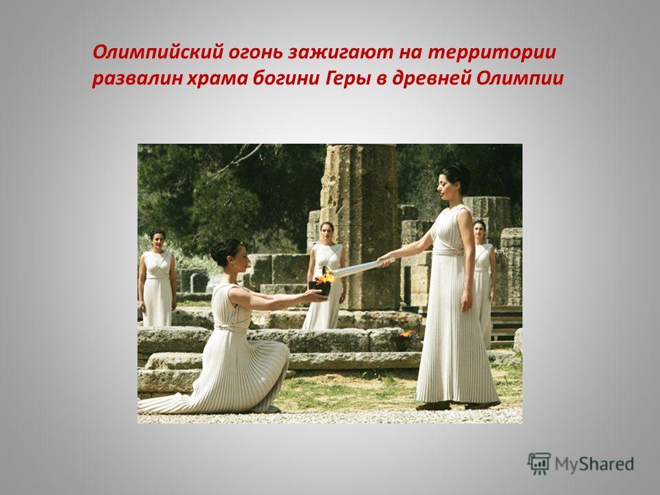 Олимпийский огонь зажигают на территории развалин храма богини Геры в древней Олимпии