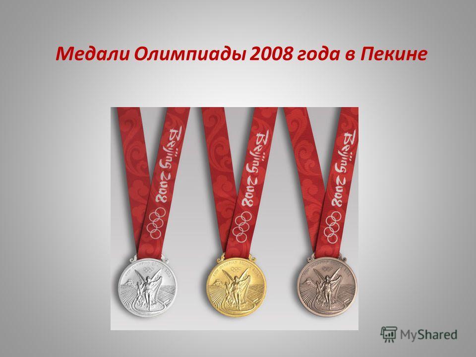 Медали Олимпиады 2008 года в Пекине
