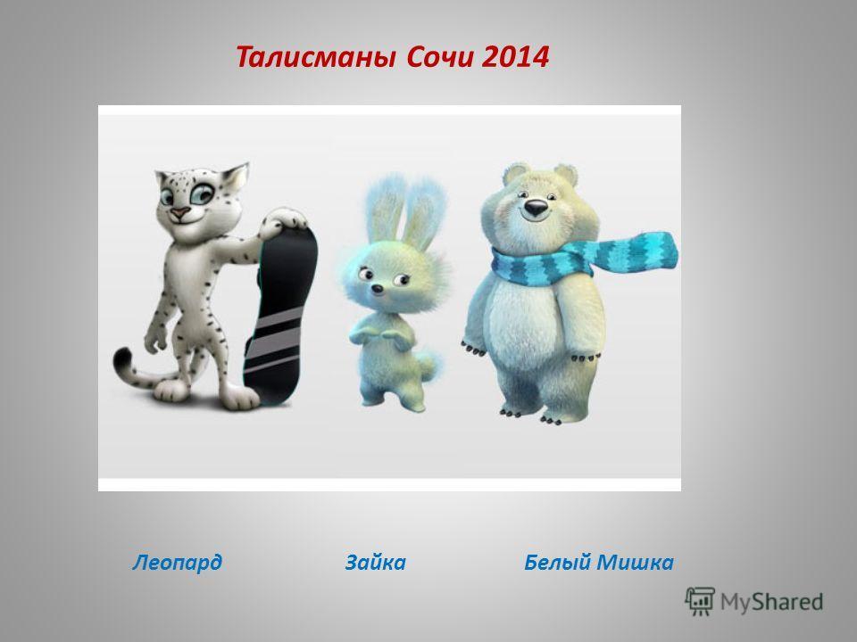Талисманы Сочи 2014 Леопард Зайка Белый Мишка
