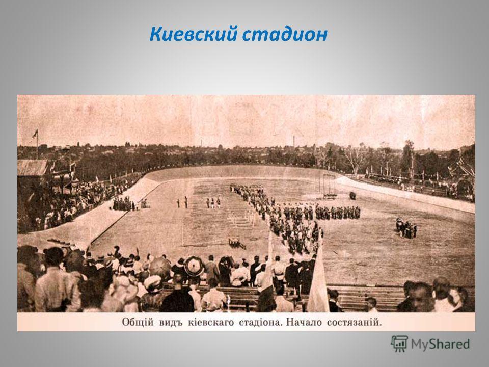 Киевский стадион