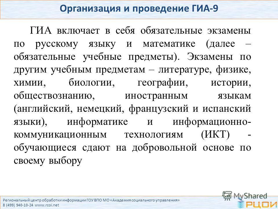 ГИА включает в себя обязательные экзамены по русскому языку и математике (далее – обязательные учебные предметы). Экзамены по другим учебным предметам – литературе, физике, химии, биологии, географии, истории, обществознанию, иностранным языкам (англ