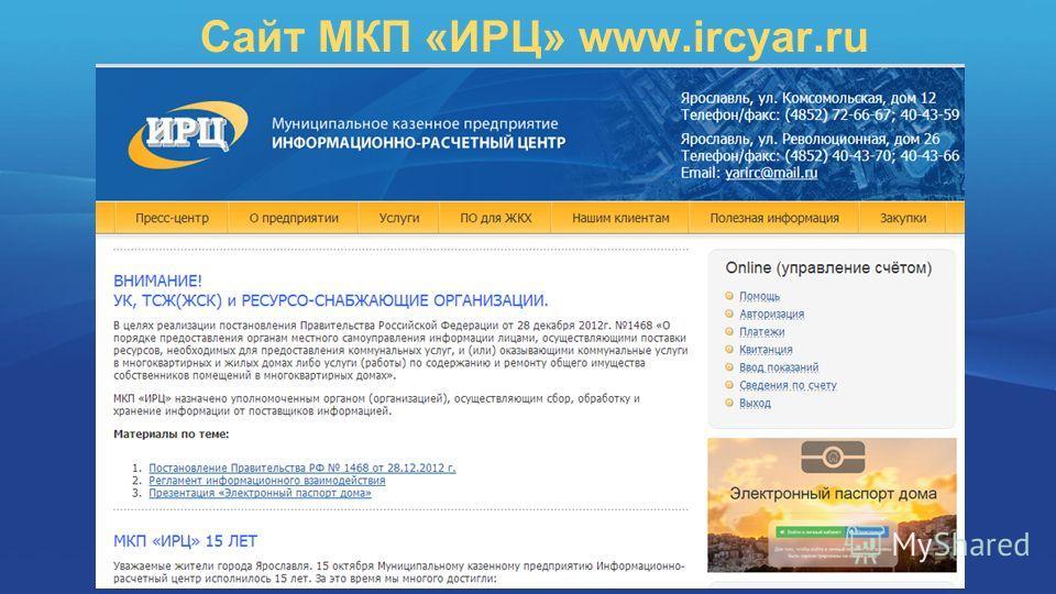 Сайт МКП «ИРЦ» www.ircyar.ru