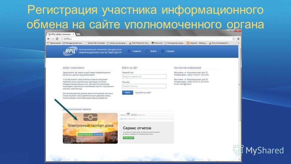 Регистрация участника информационного обмена на сайте уполномоченного органа