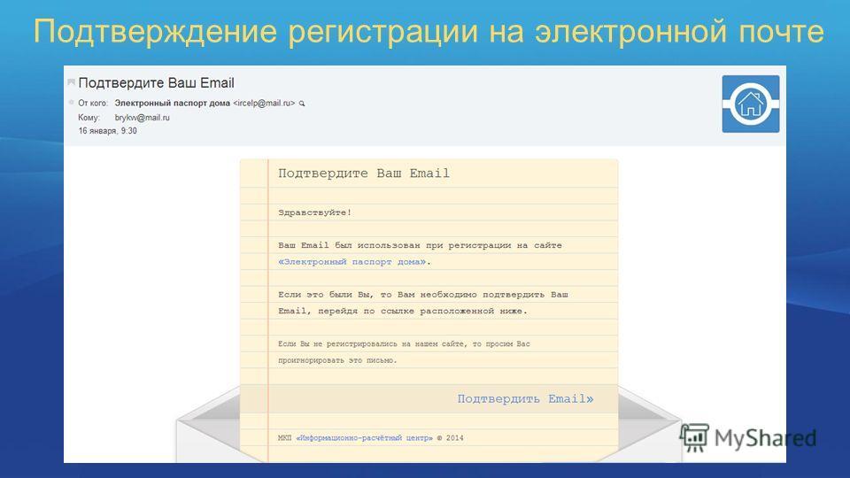 Подтверждение регистрации на электронной почте