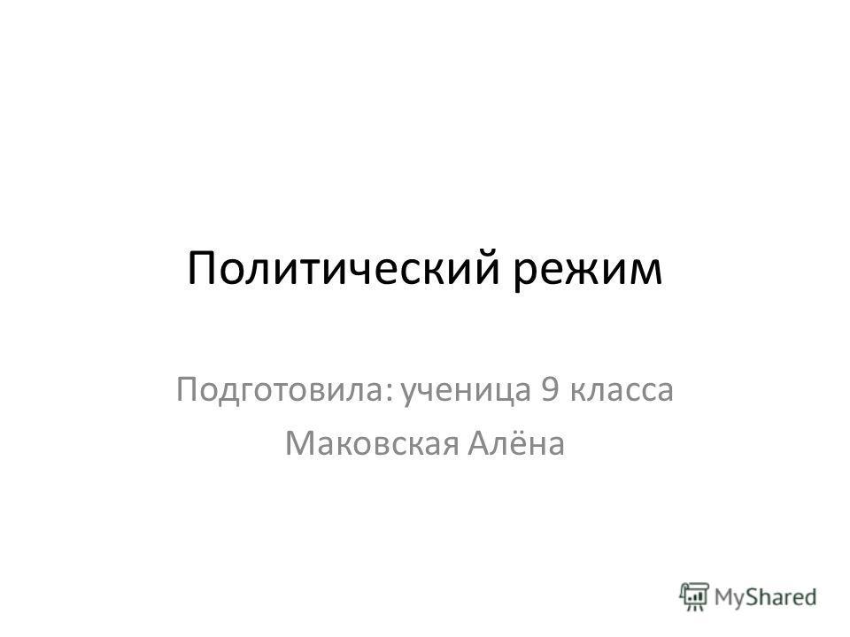 Политический режим Подготовила: ученица 9 класса Маковская Алёна