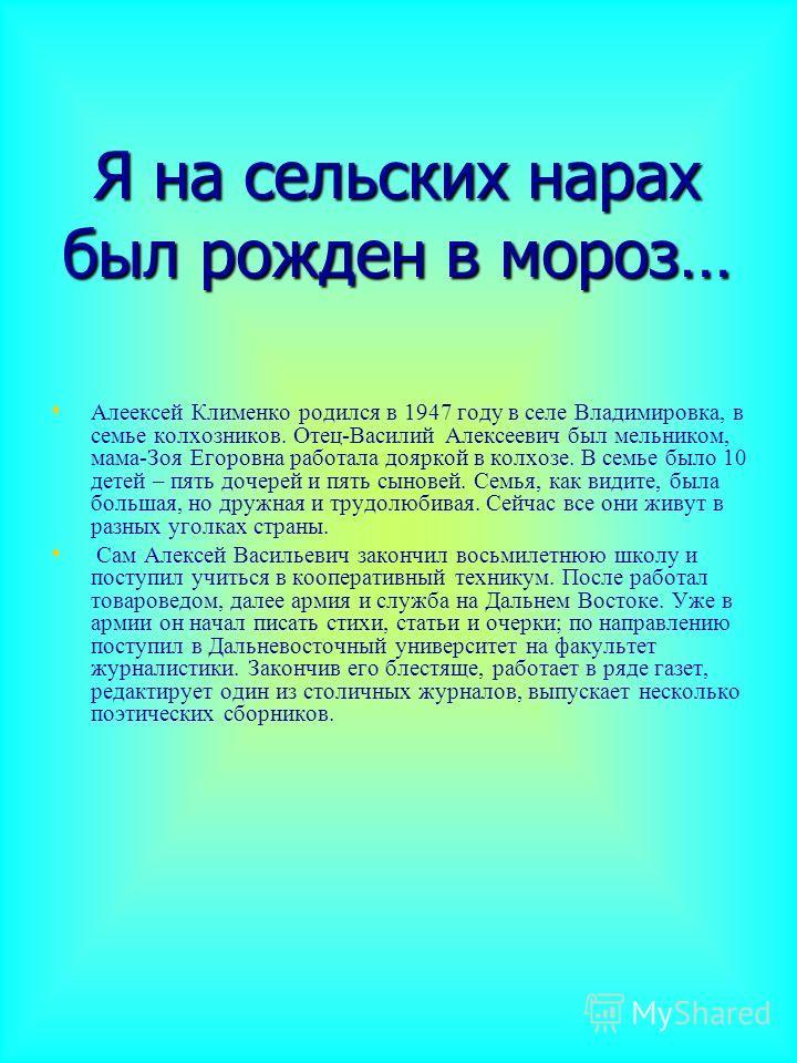 Я на сельских нарах был рожден в мороз… Алеексей Клименко родился в 1947 году в селе Владимировка, в семье колхозников. Отец-Василий Алексеевич был мельником, мама-Зоя Егоровна работала дояркой в колхозе. В семье было 10 детей – пять дочерей и пять с