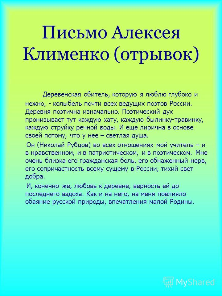 Письмо Алексея Клименко (отрывок) Деревенская обитель, которую я люблю глубоко и нежно, - колыбель почти всех ведущих поэтов России. Деревня поэтична изначально. Поэтический дух пронизывает тут каждую хату, каждую былинку-травинку, каждую струйку реч