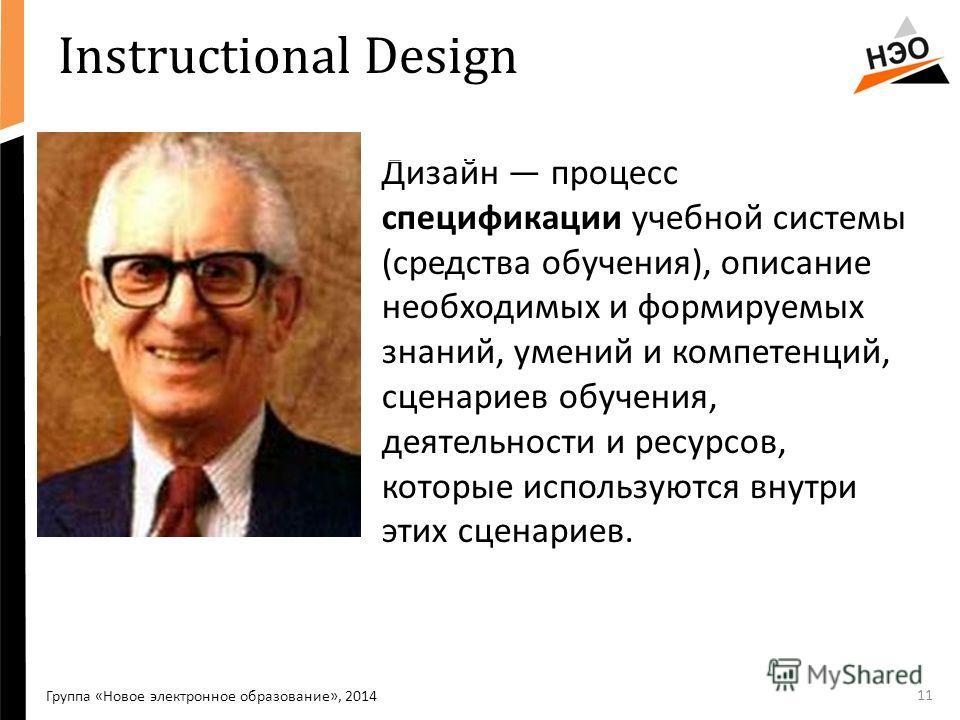 11 Дизайн процесс спецификации учебной системы (средства обучения), описание необходимых и формируемых знаний, умений и компетенций, сценариев обучения, деятельности и ресурсов, которые используются внутри этих сценариев. Instructional Design Группа