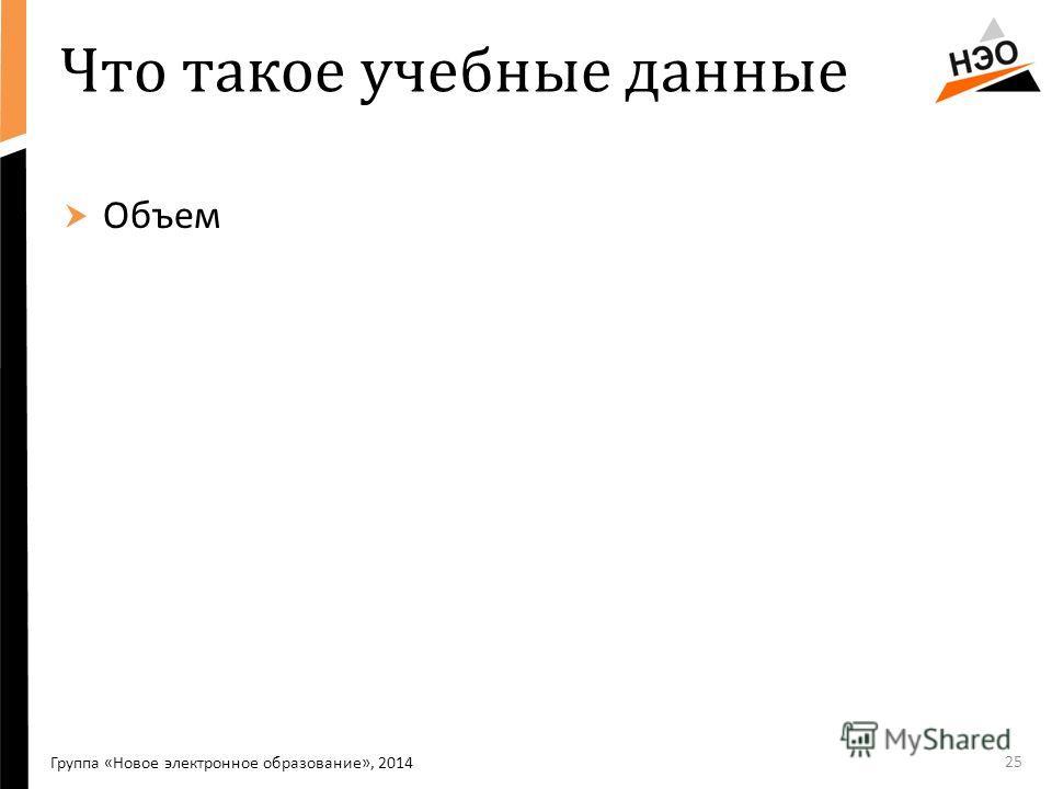 Что такое учебные данные Объем 25 Группа «Новое электронное образование», 2014