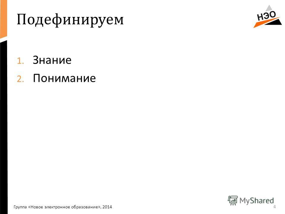 Подефинируем 1. Знание 2. Понимание 4 Группа «Новое электронное образование», 2014