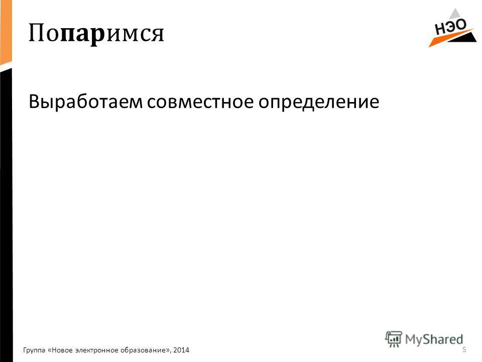 Попаримся Выработаем совместное определение 5 Группа «Новое электронное образование», 2014