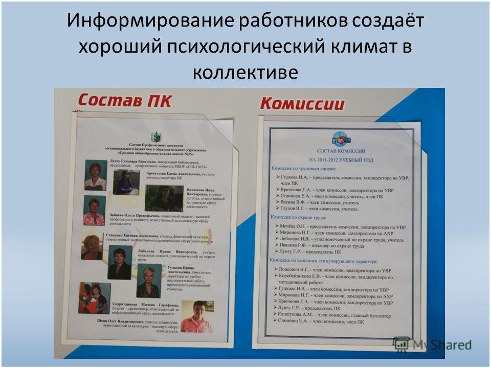 Информирование работников создаёт хороший психологический климат в коллективе