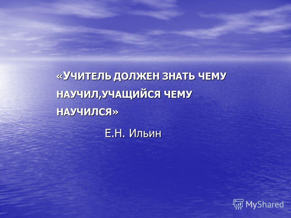 «Нет детей бездарных, задача учителя этот дар обнаружить и развить» К.Д.Ушинский