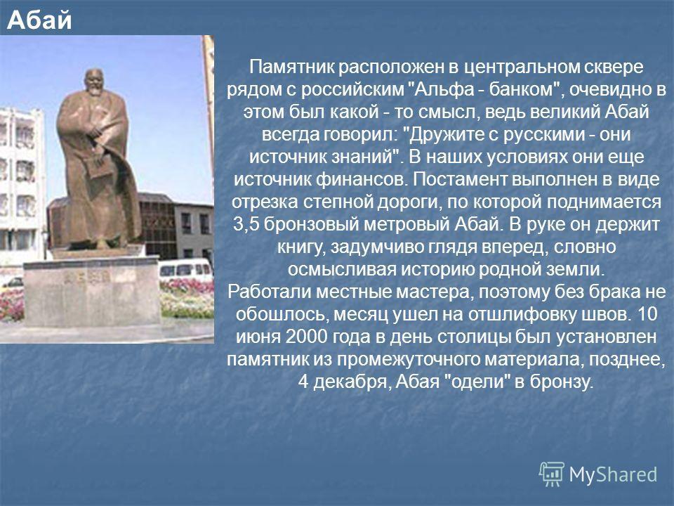 Абай Памятник расположен в центральном сквере рядом с российским