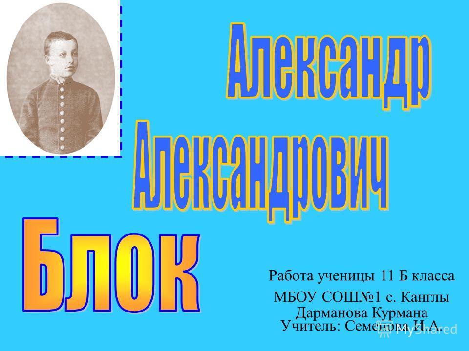 Работа ученицы 11 Б класса МБОУ СОШ1 с. Канглы Дарманова Курмана Учитель: Семенова И.А.