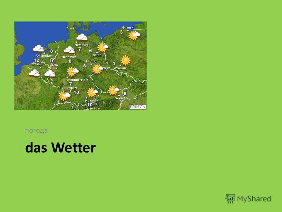 das Wetter погода