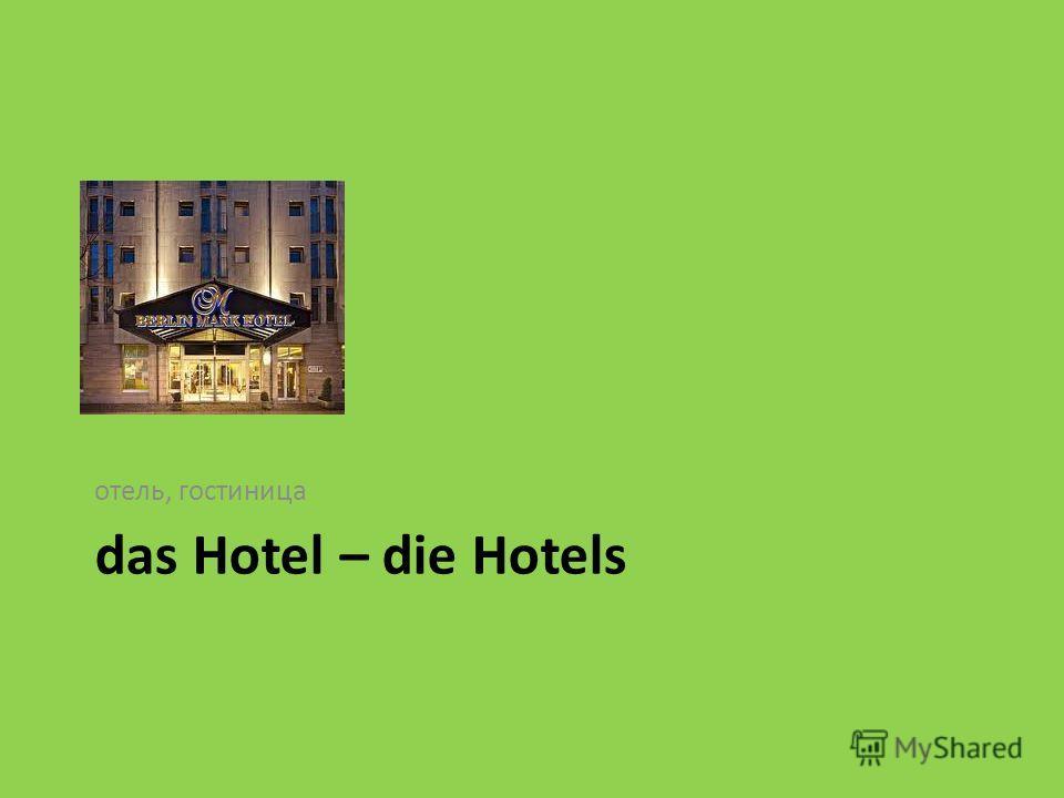 das Hotel – die Hotels отель, гостиница