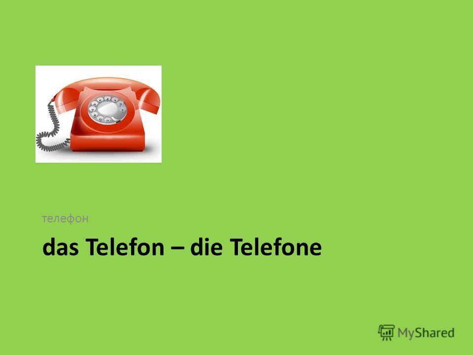 das Telefon – die Telefone телефон