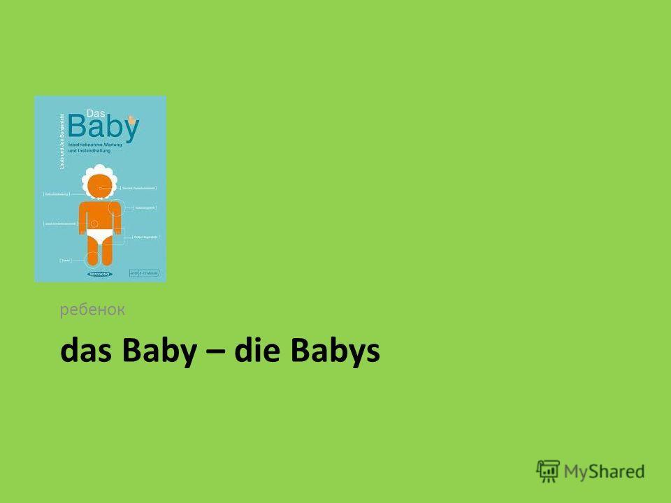 das Baby – die Babys ребенок