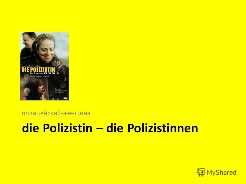 die Polizistin – die Polizistinnen полицейский-женщина