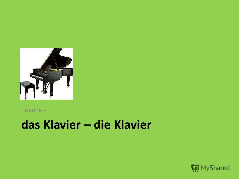 das Klavier – die Klavier пианино